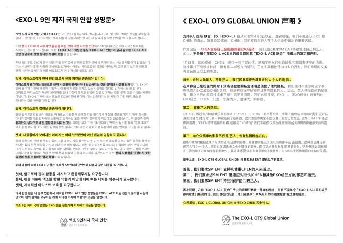 支持 EXO 九人國際聯合聲明