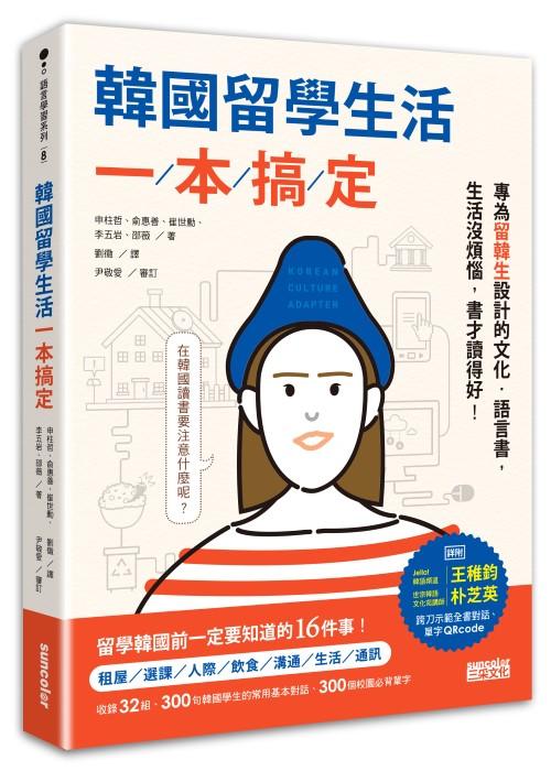 交友、选课、租屋、就医... 韩国留学出发前你一定要学会的16个诀窍!