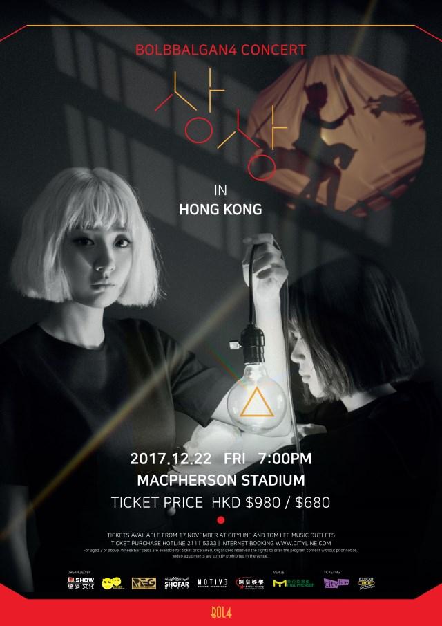 臉紅的思春期《想像》香港演唱會海報