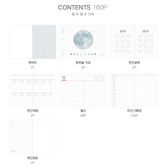 2018 koreandiarybook 04