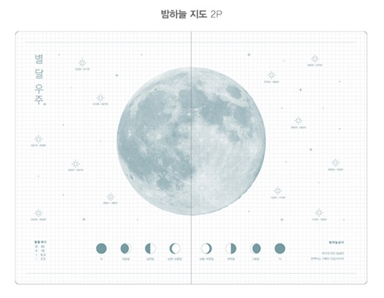 2018 koreandiarybook 05