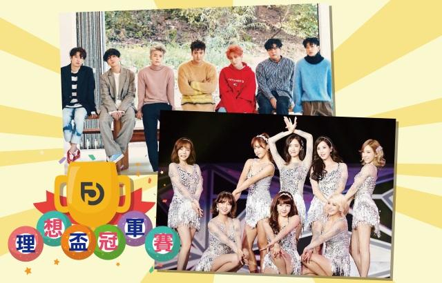 【2017理想盃】Super Junior vs. 少女時代