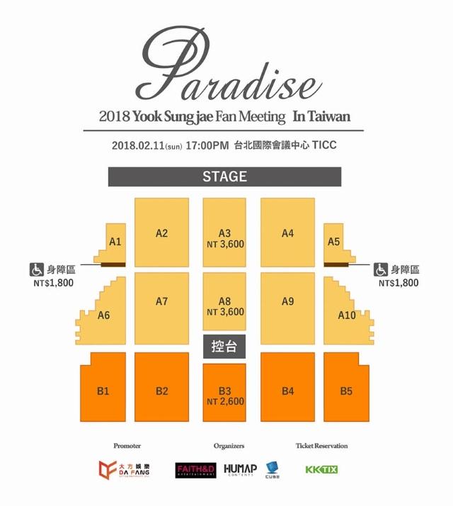 星材《Paradise》台灣個人粉絲見面會座位圖