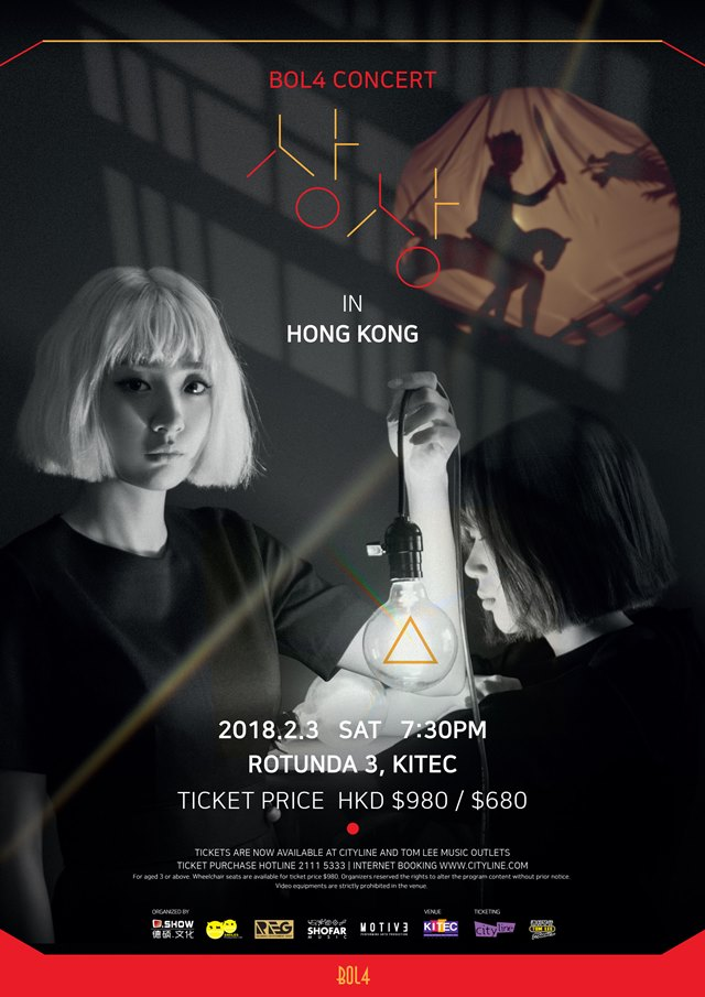 臉紅的思春期香港演唱會海報
