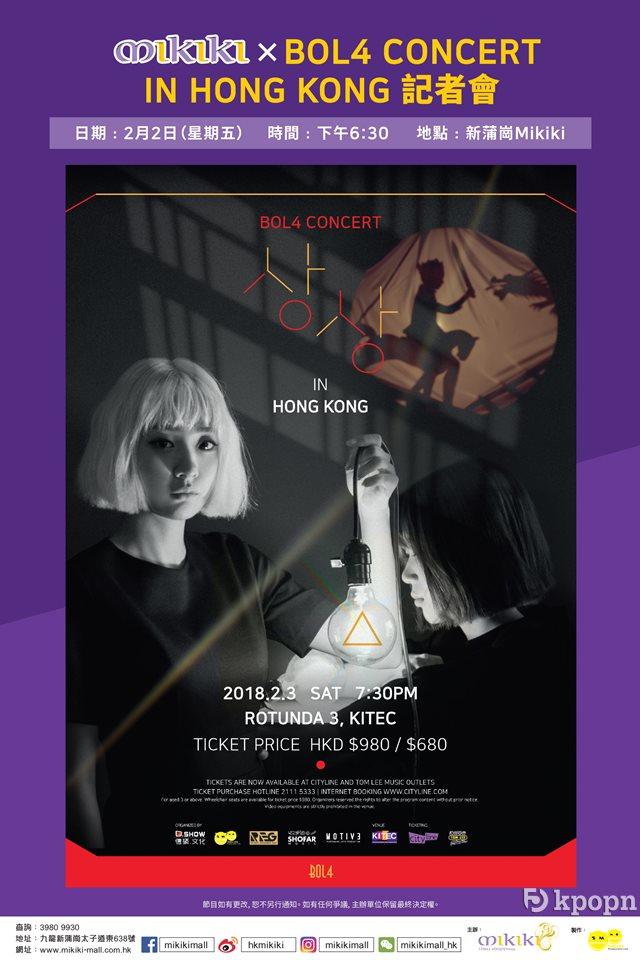 臉紅的思春期《BOL4 Concert in Hong Kong》記者會