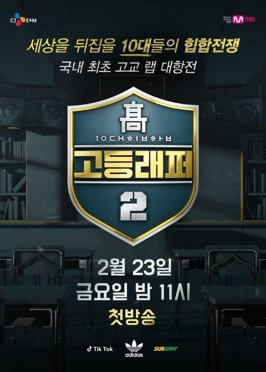 《高校 RAPPER》第二季2月23日首播,申请参加者多达八千人!
