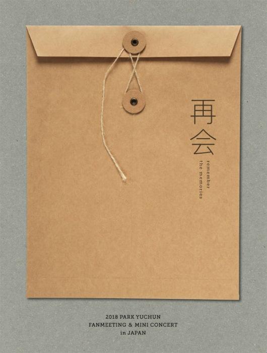朴有天《再會》日本粉絲見面會海報