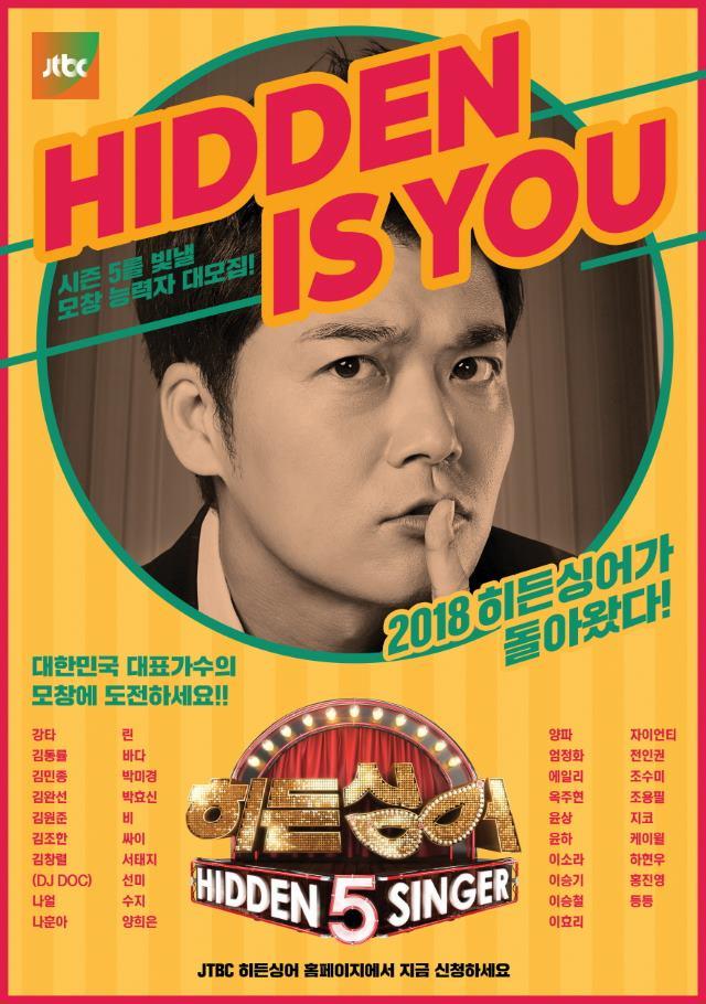 《Hidden Singer 5》
