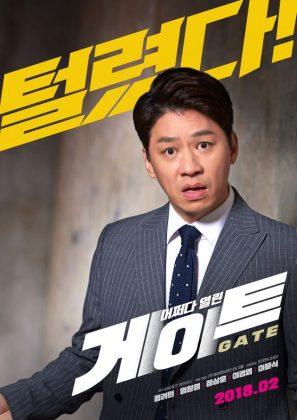 鄭尚勳《GATE》海報