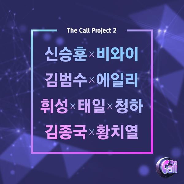 《The Call》第二個主題合輯封面