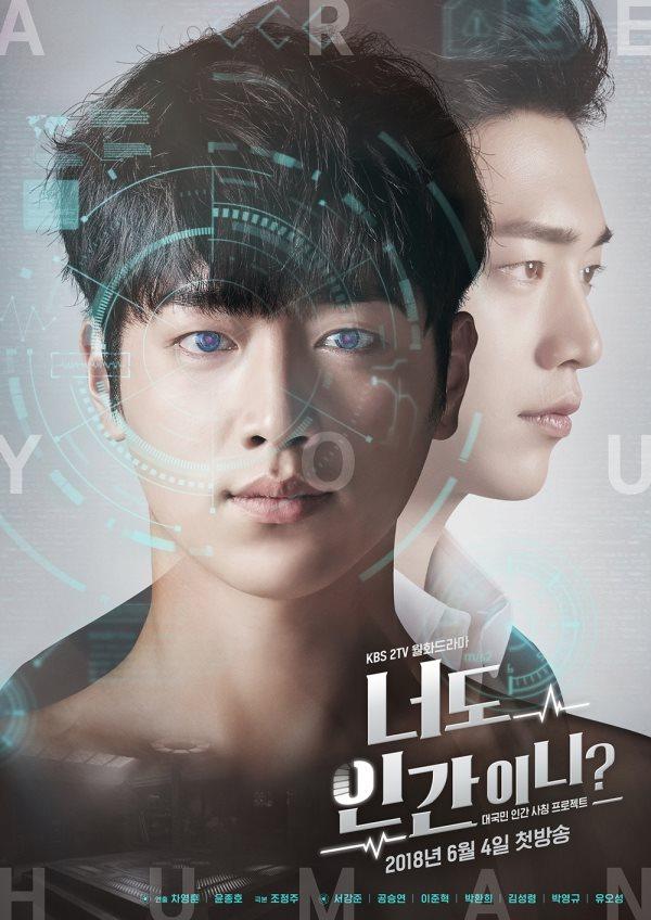 徐康俊《你也是人類嗎》海報