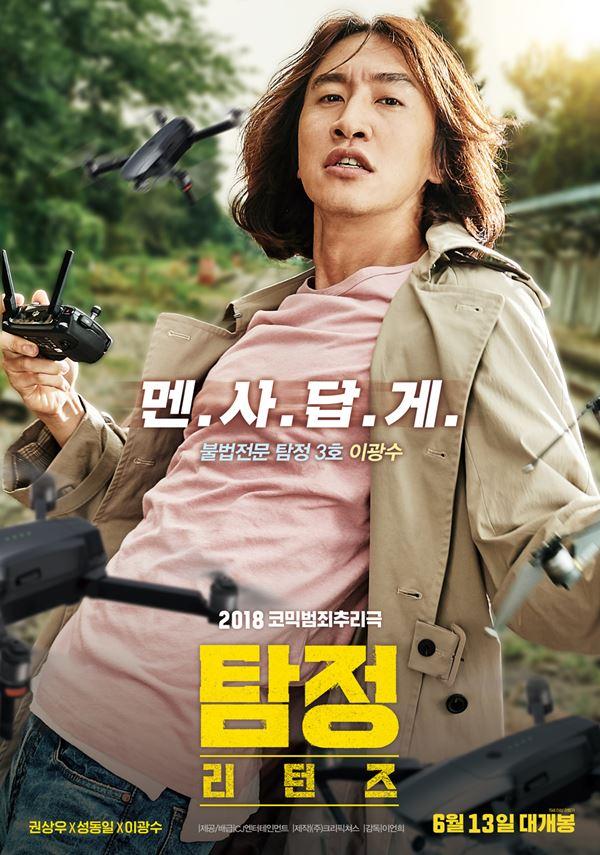 《偵探2》李光洙