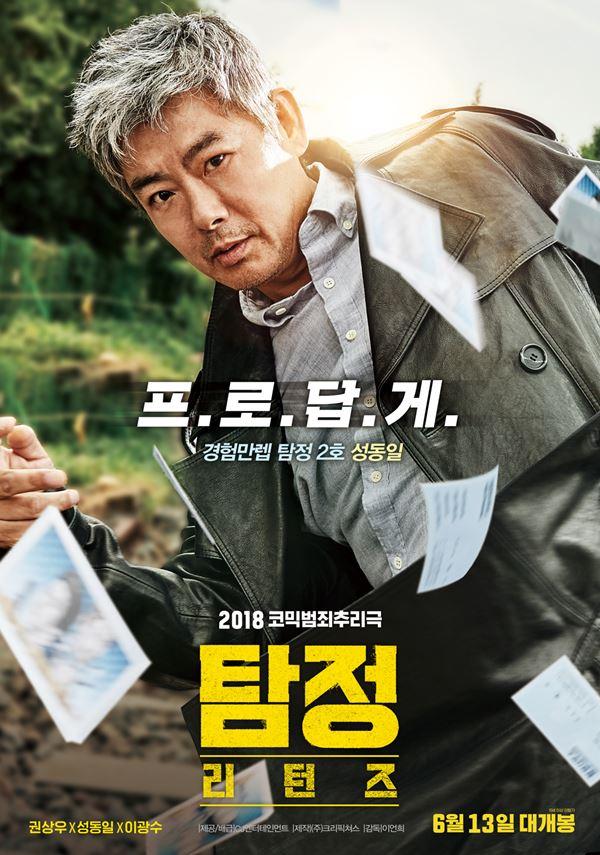 《偵探2》成東日