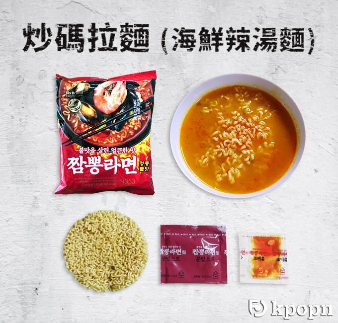 A05 No Brand 炒碼拉麵 (海鮮辣湯麵)