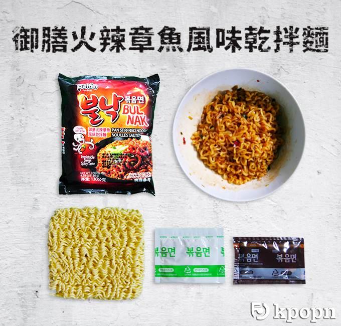 A11 Paldo 八道 御膳火辣章魚風味乾拌麵