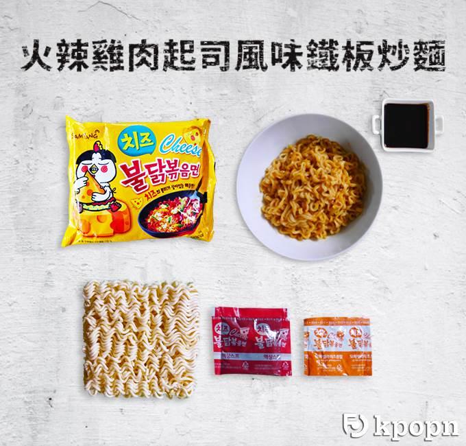 B05 SAMYANG 火辣雞肉起司風味鐵板炒麵