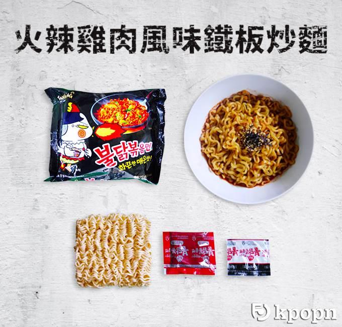 C09 SAMYANG 火辣雞肉風味鐵板炒麵