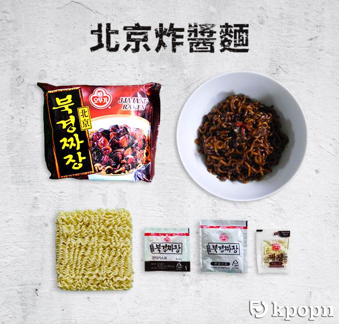 D05 不倒翁北京炸醬麵