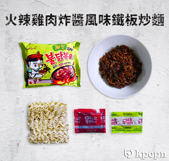 D07 SAMYANG 火辣雞肉炸醬風味鐵板炒麵