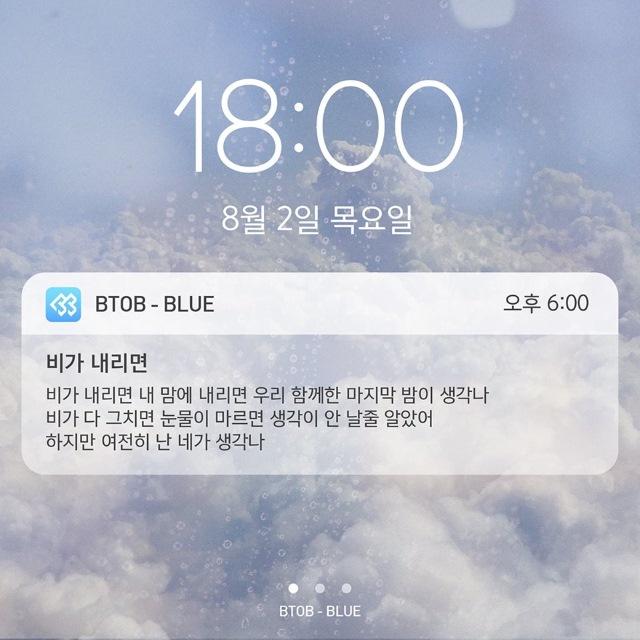 BTOB BLUE《如果下雨的話》預告照