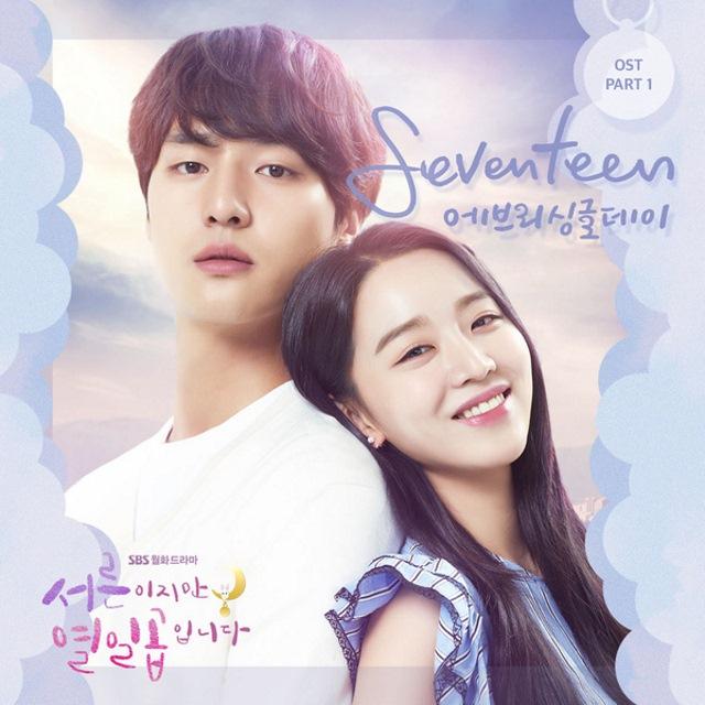 Every Single Day《雖已30,但仍17》首波 OST《Seventeen》