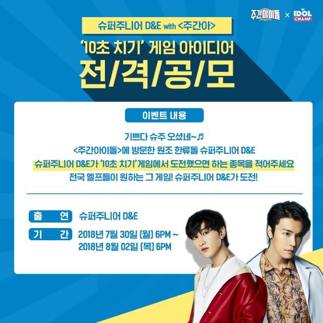 《Weekly Idol》Super Junior-D&E「10秒遊戲」募集公告