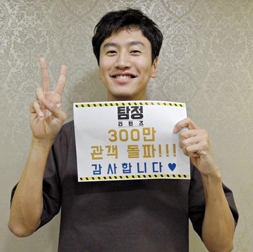 李光洙《偵探2》票房三百萬認證照