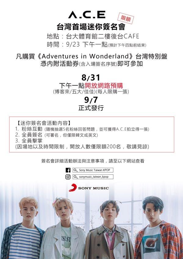 A.C.E 台灣簽名會參加辦法