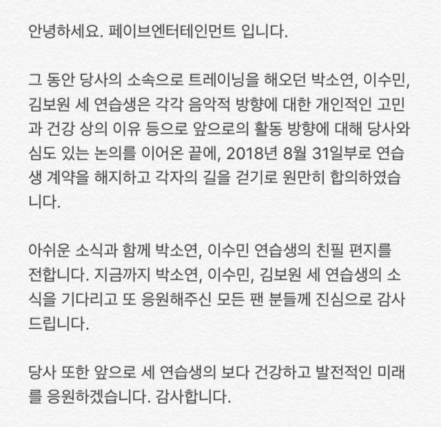 FAVE Entertainment 宣布與朴素妍、李秀敏、金保原解約