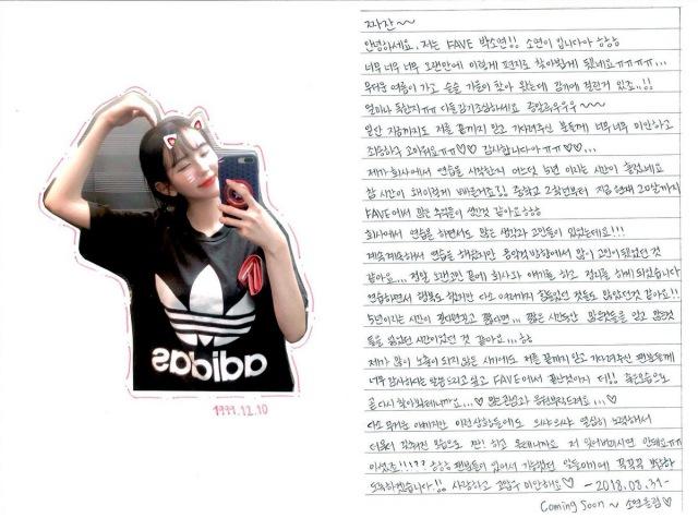 朴素妍@手寫信