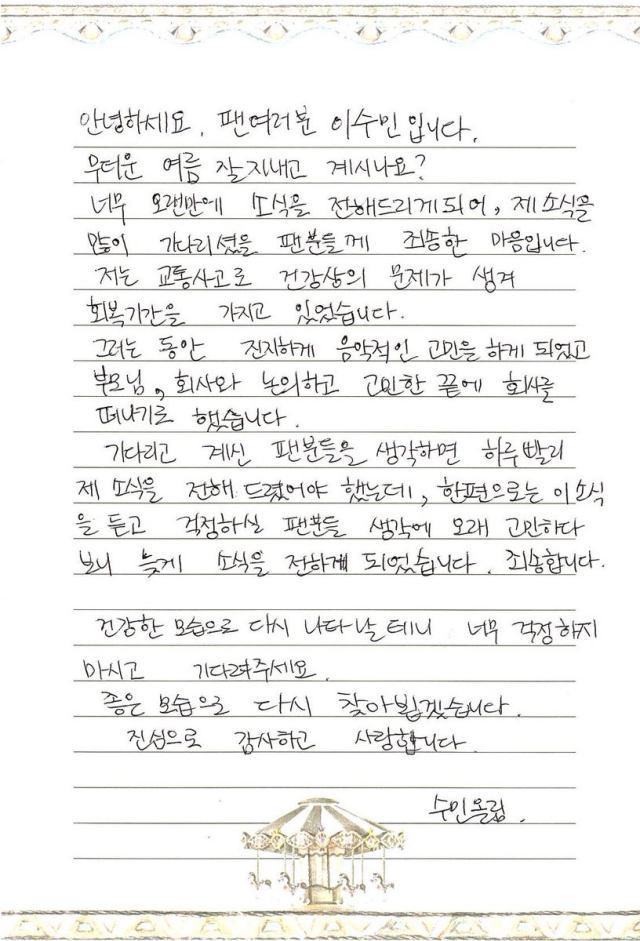 李秀敏@手寫信