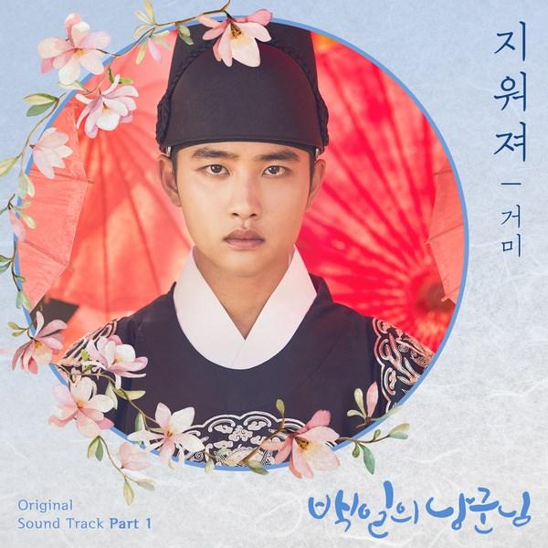 《百日的郎君》首波 OST 封面