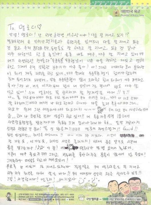 恩光手寫信