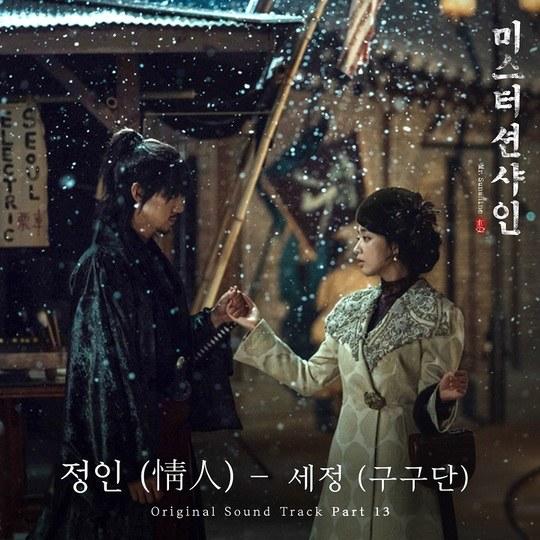 《Mr.Sunshine》第13波 OST 封面