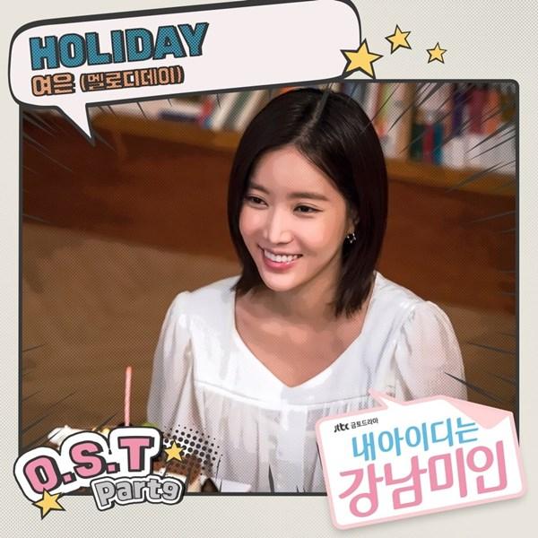 《我的 ID 是江南美人》OST《Holiday》封面