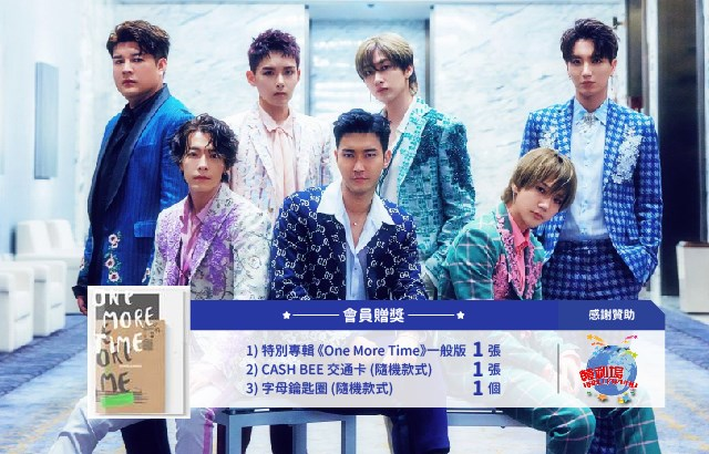 Super Junior《One More Time》贈獎