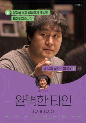 《完美陌生人 (親密陌生人)》尹卿鎬