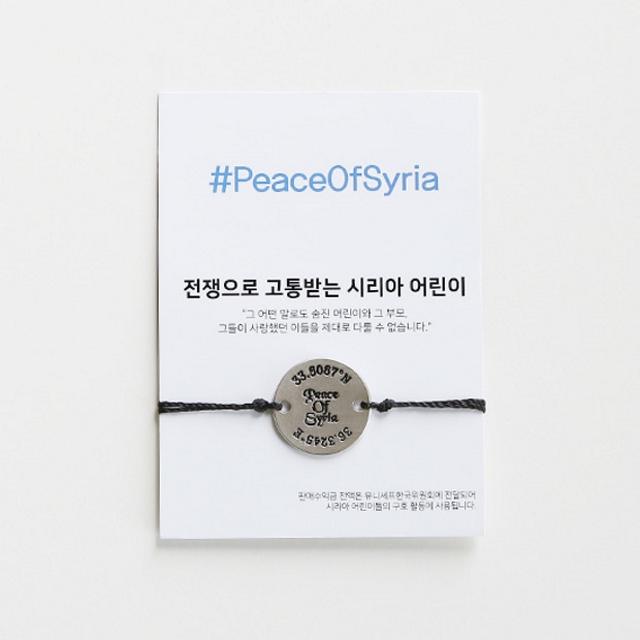 #PeaceOfSyria 手環