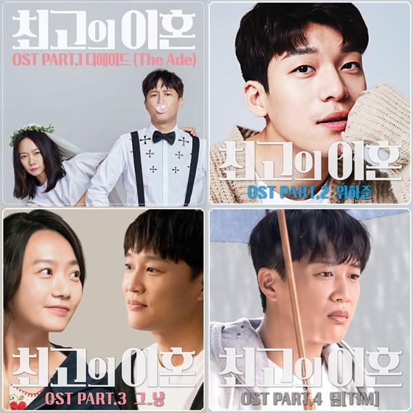 《最棒的離婚》OST 封面