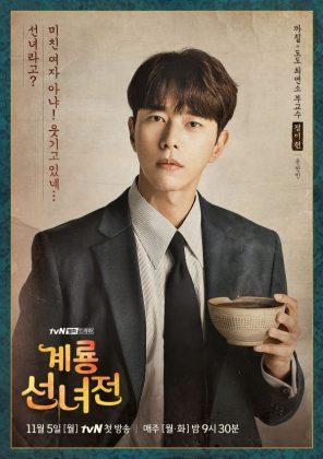 尹賢旻《雞龍仙女傳》海報