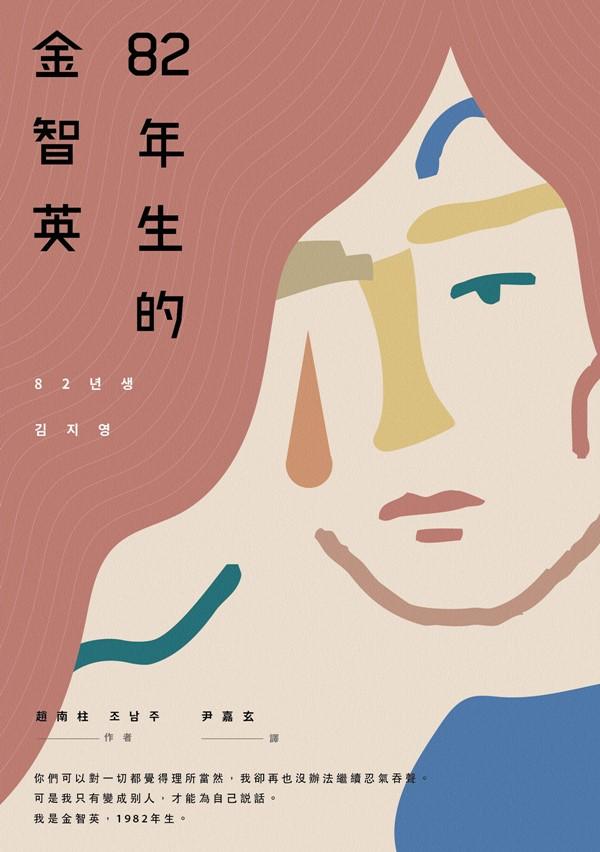 《82年生的金智英》封面