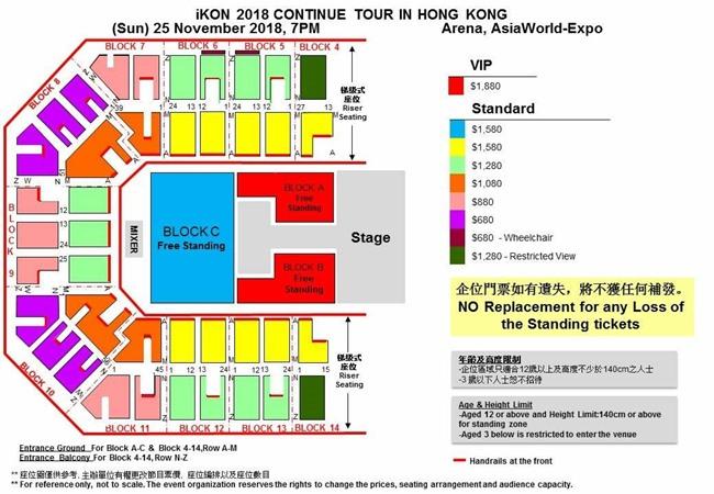 iKON《CONTINUE》香港演唱會座位圖