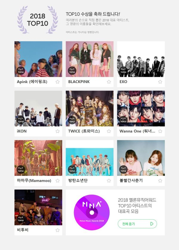 2018 Melon Music Awards@年度 TOP10