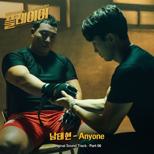 南太鉉《Player》OST《Anyone》封面