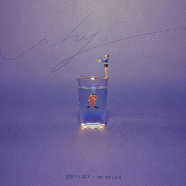 臉紅的思春期@網路劇《WHY》首波 OST 封面