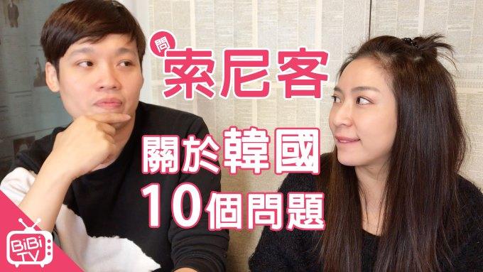 BiBi 影片:索尼客 關於韓國10個問題
