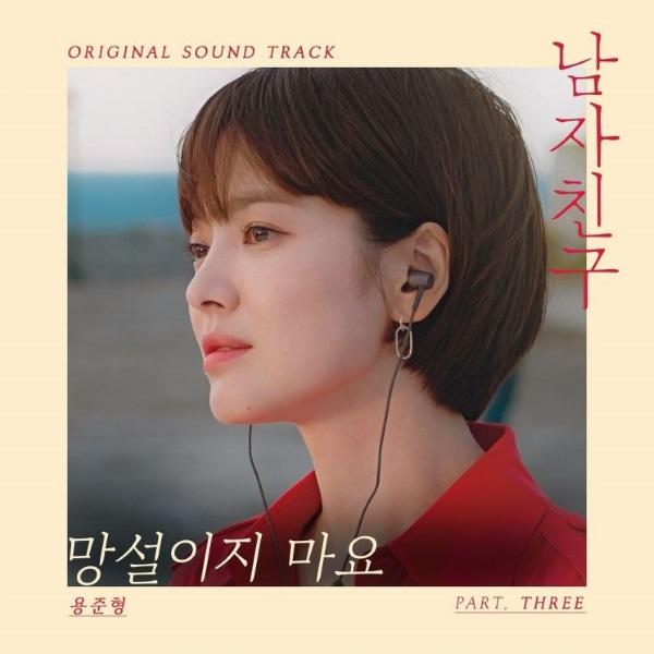 《男朋友》第三波 OST 封面