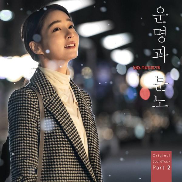 李珉廷《命運與憤怒》OST 封面