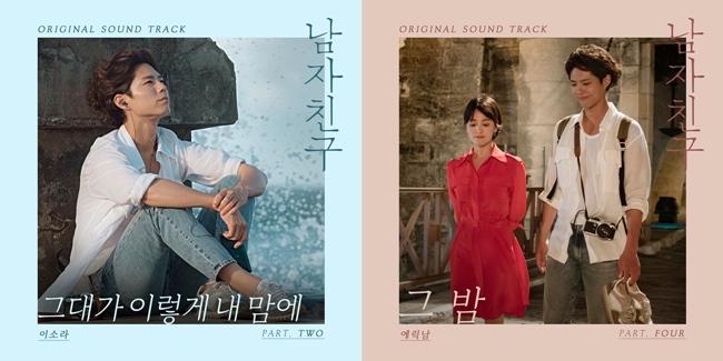 《男朋友》第二、四波 OST 封面