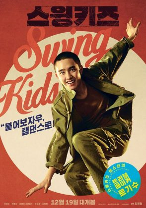 《Swing Kids》海報:D.O.
